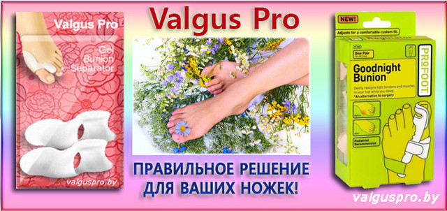 Valgus Pro , Viptorg.by , Валгус Про , valguspro.by