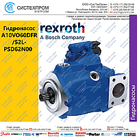 Гидронасос  Bosch Rexroth A10VO60DFR/52L-PSD62N00