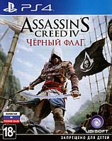 Assassin's Creed IV: Black Flag (Черный Флаг) (PS4, русская версия)
